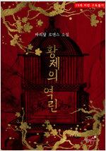 [세트] 바리달 황제 시리즈 (전3권)