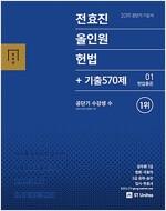 2019 전효진 올인원 헌법 + 기출 570제 세트 - 전3권