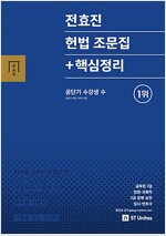 2019 전효진 헌법 조문집 + 핵심정리