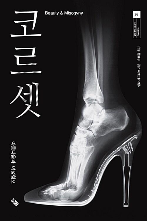코르셋 : 아름다움과 여성혐오
