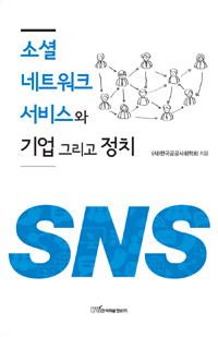 소셜 네트워크 서비스와 기업 그리고 정치