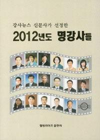 (강사뉴스 신문사가 선정한) 2012년도 명강사들