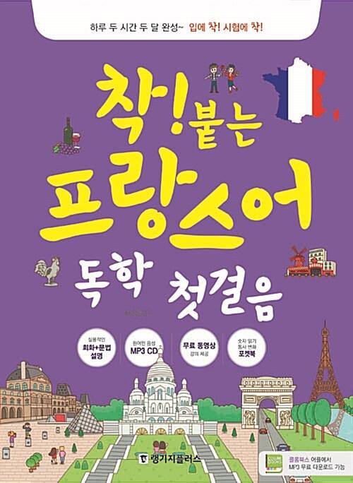 착! 붙는 프랑스어 독학 첫걸음 (본책 + MP3 CD + 포켓북)