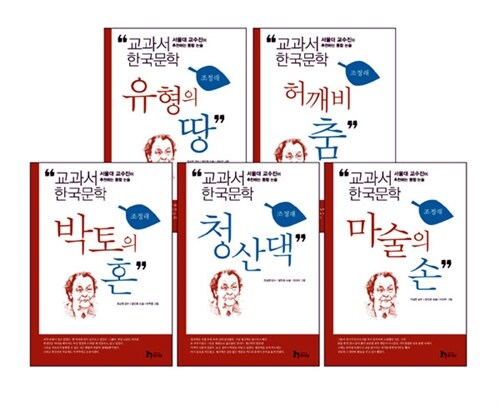 [세트] 교과서 한국문학 조정래 시리즈 세트 - 전5권