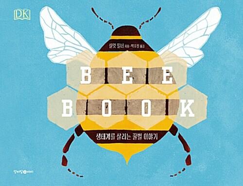 비북 : 생태계를 살리는 꿀벌 이야기