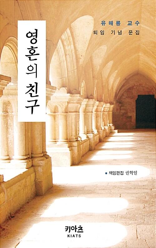 영혼의 친구: 유해룡 교수 퇴임 기념 문집