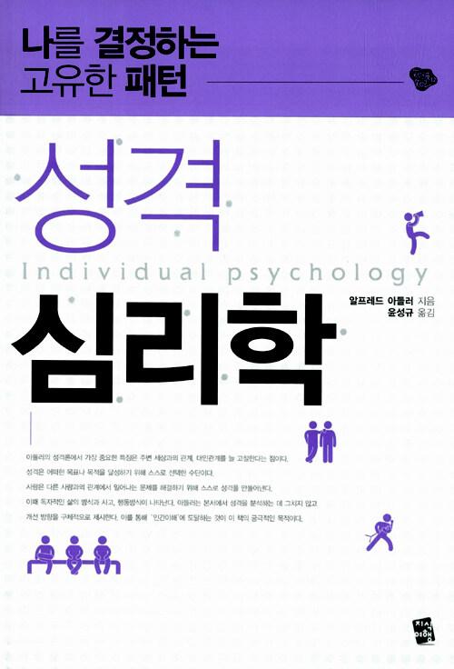 성격 심리학 : 나를 결정하는 고유한 패턴