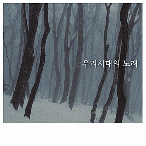 우리시대의 노래 [2 for 1]
