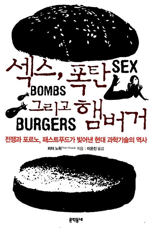 [중고] 섹스, 폭탄 그리고 햄버거