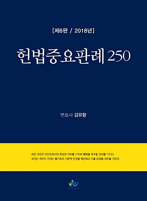 2018 헌법중요판례 250
