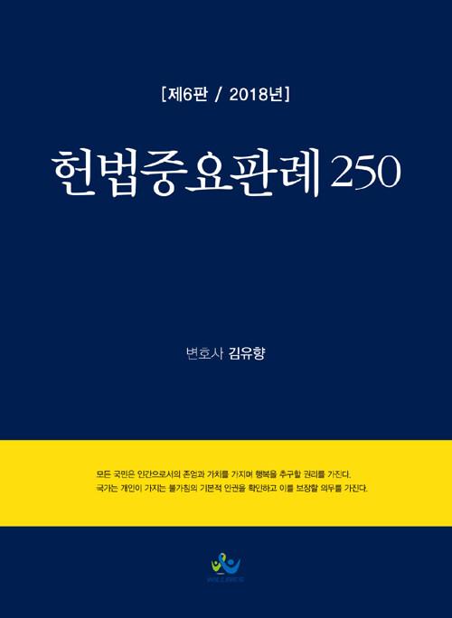 헌법중요판례 250 / 제6판