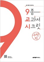 9교시 (9종 교과서 시크릿) 고등수학 (하) (2019년용)