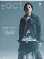 +act. ( プラスアクト )―visual interview magazine 2018年 9月號 (雜誌)