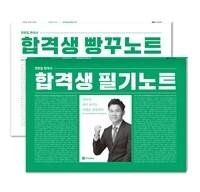 2019 전한길 한국사 합격생 필기노트 + 빵꾸노트 - 전2권