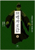 만화 병자호란 - 하 - 격변하는 동아시아, 길 잃은 조선
