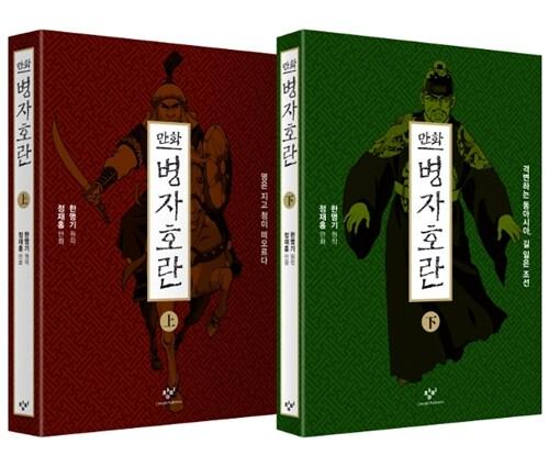 [세트] 만화 병자호란 상.하 세트 - 전2권