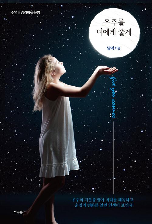 우주를 너에게 줄게 : 주역과 명리학을 즐기면 운명이 보인다