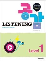 Listening 공감 Level 1