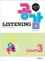 Listening 공감 Level 3