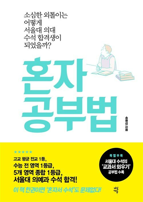 혼자 공부법