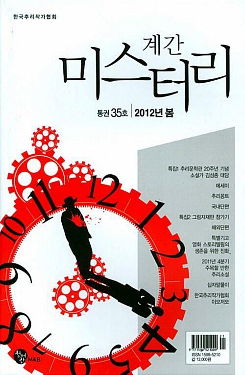 계간 미스터리 2012.봄