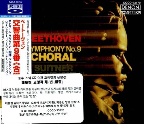 [수입] 베토벤 : 교향곡 제9번 합창 [Blu-Spec CD]