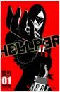 [중고] 헬퍼 Hellper 1