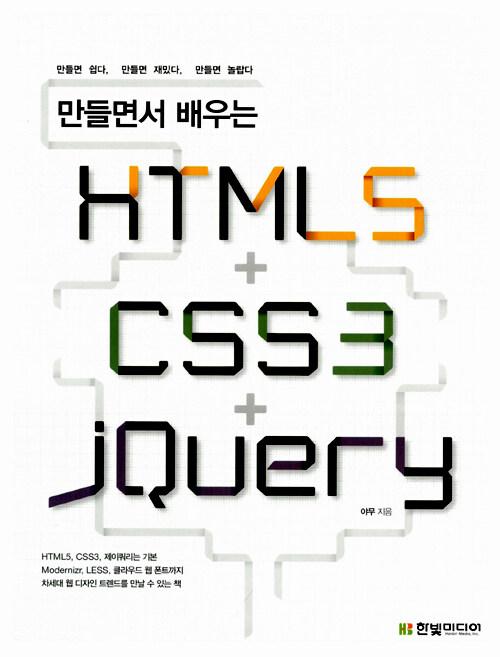 (만들면서 배우는) HTML5 + CSS3 + jQuery