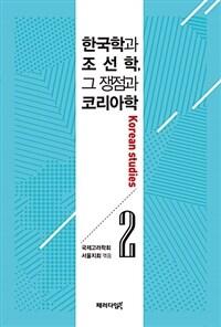 한국학과 조선학, 그 쟁점과 코리아학