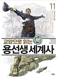 교양으로 읽는 용선생 세계사 11 : 제국주의의 등장