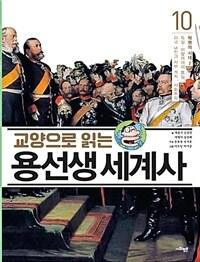 교양으로 읽는 용선생 세계사 10 : 혁명의 시대 2
