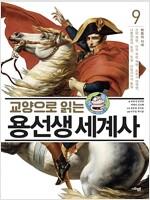 교양으로 읽는 용선생 세계사 9 : 혁명의 시대 1
