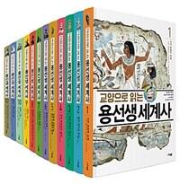 [세트] 교양으로 읽는 용선생 세계사 1~12 세트 - 전12권