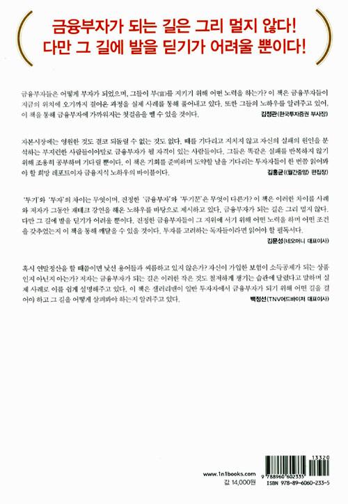 한국의 금융부자들 : 부자들만 알고 있는 금융지식의 모든 것
