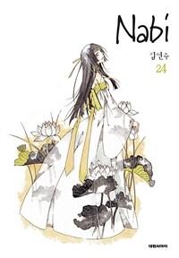 [고화질세트] Nabi (나비) (총24권/완결)