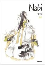 [고화질 세트] Nabi (나비) (총24권/완결)