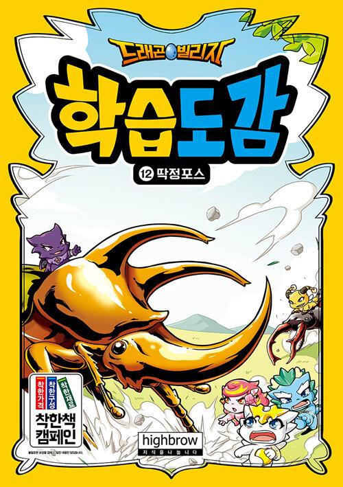 드래곤빌리지 학습도감 12 : 딱정포스