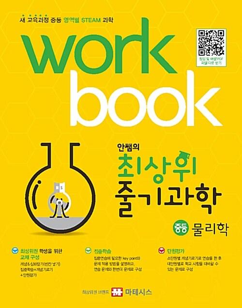 안쌤의 최상위 줄기과학 물리학 워크북