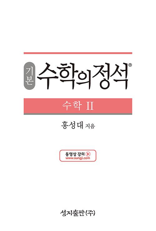 기본 수학의 정석 수학 2 (2020년용)