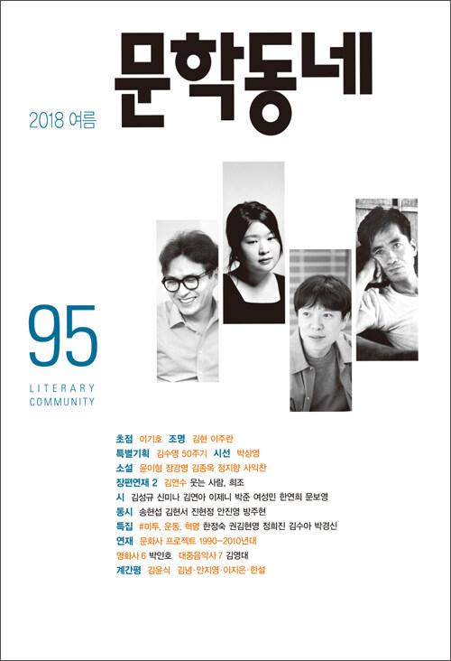 계간 문학동네 2018년 여름 통권 95호