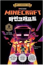 마인크래프트 : 엔더 드래곤과의 대결