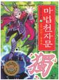 [eBook] 마법천자문 42