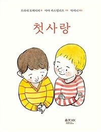 첫사랑 (퀴어 어린이책)