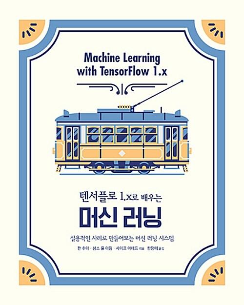 텐서플로1.x로 배우는 머신 러닝