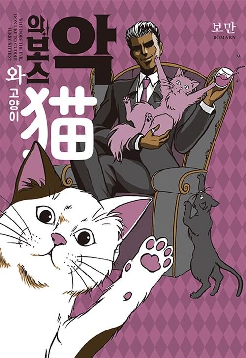 악의 보스와 고양이