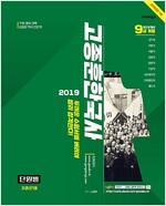 2019 고종훈 한국사 최근5개년 단원별 기출문제 (9급계열)