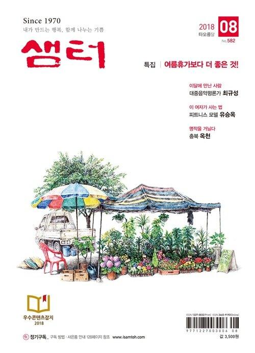 월간 샘터 2018년 08월호