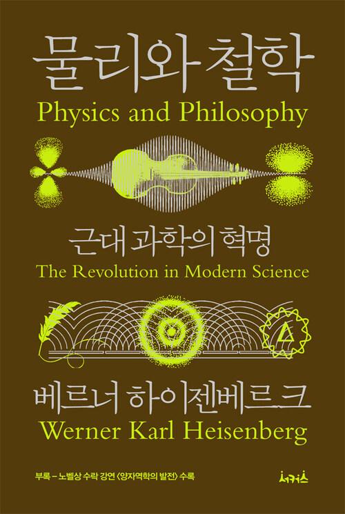물리와 철학