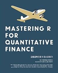 금융공학으로 R 마스터하기 : R로 거래전략을 최적화하고 내 손으로 위기 관리 시스템 구축하기