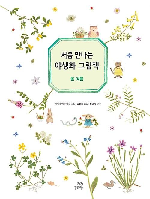 처음 만나는 야생화 그림책 : 봄.여름